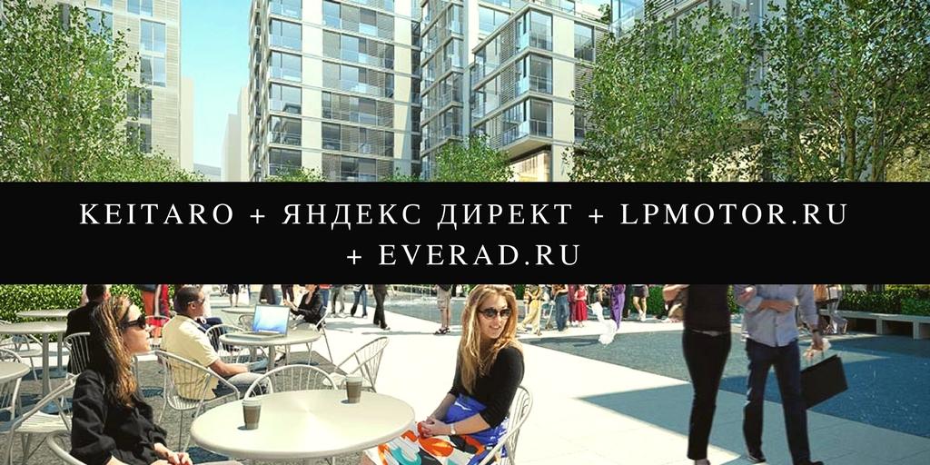 Keitaro + Яндекс Директ + LPMotor.ru + Everad.ru