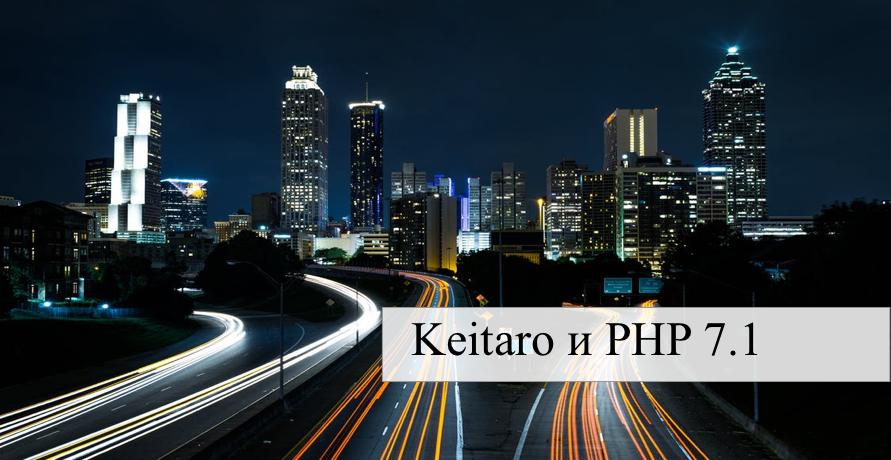 Keitaro и PHP 7.1