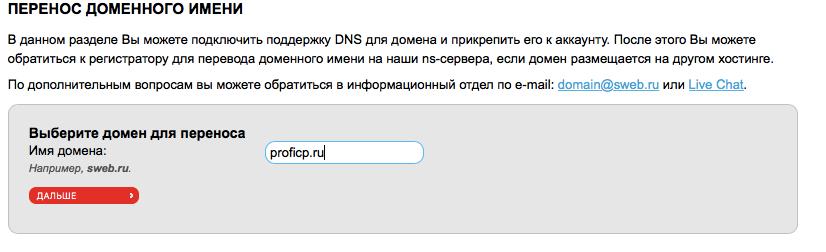 Дополнительный домен хостинге пинговать хостинг