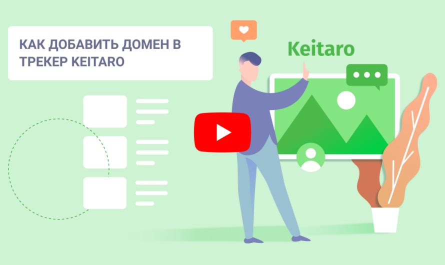 Как добавить домен в трекер Keitaro (видео)