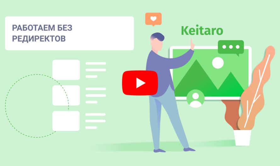 Работаем в Keitaro без редиректов (видео)