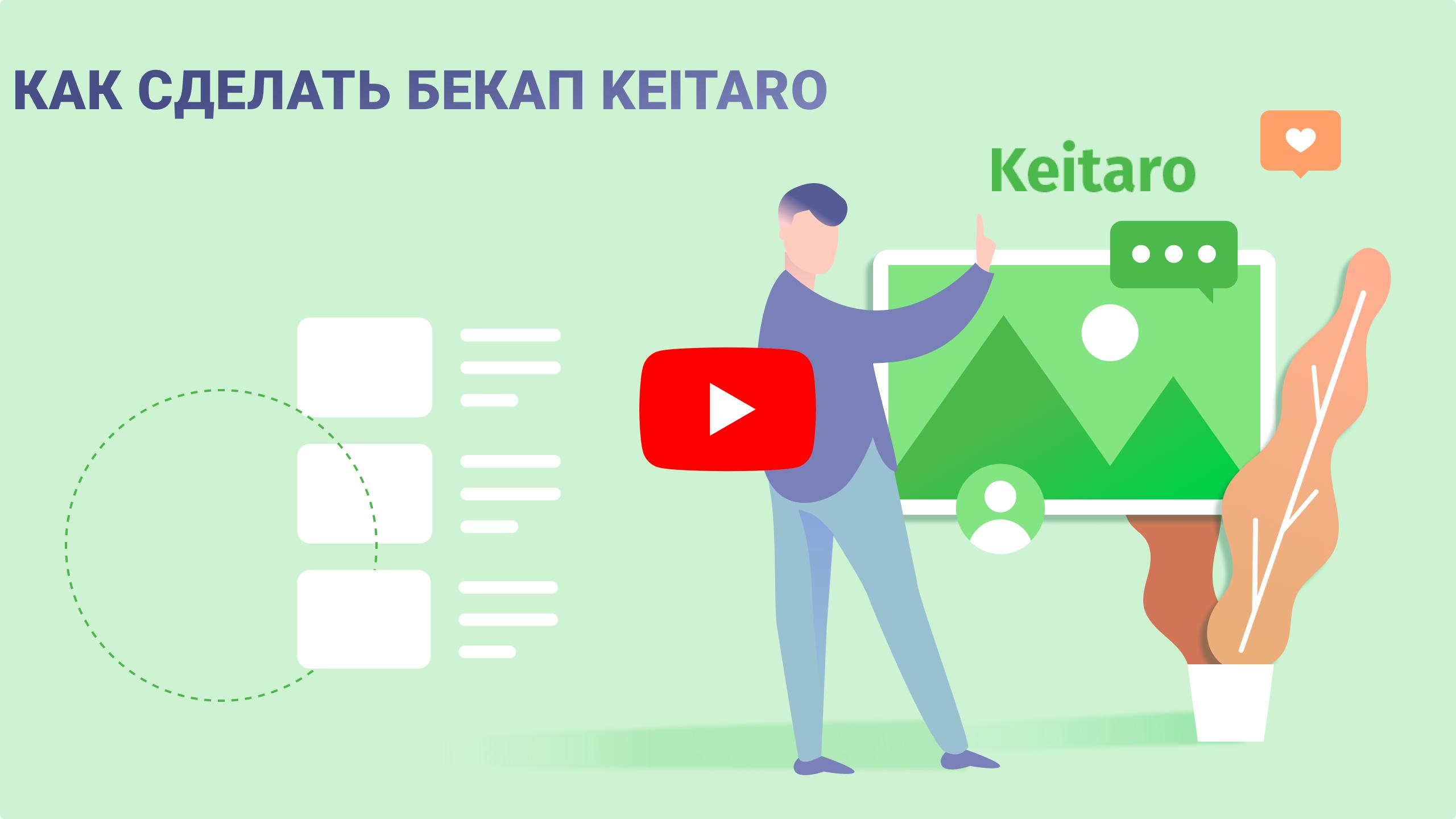Как сделать бекап Keitaro