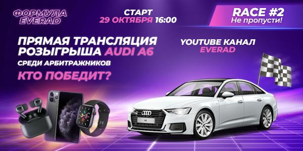 Формула Everad: где и когда смотреть розыгрыш Audi A6 среди арбитражников