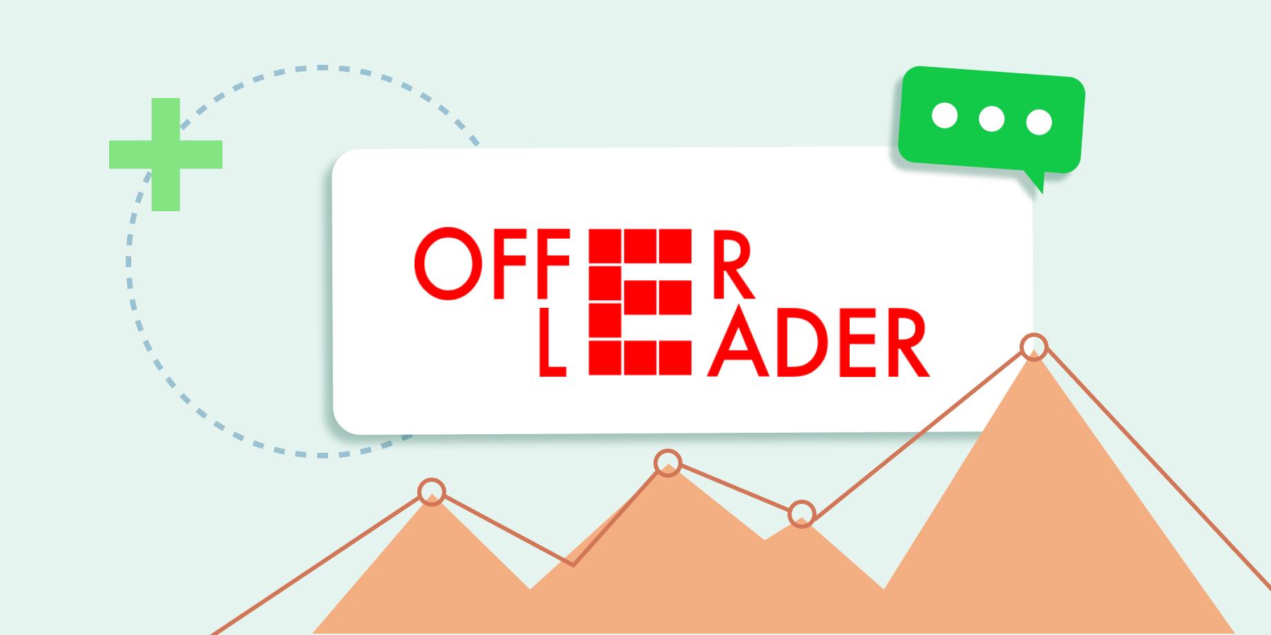Наш новый партнер: OfferLeader