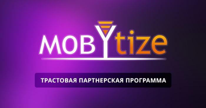 Mobytize — наш новый партнер