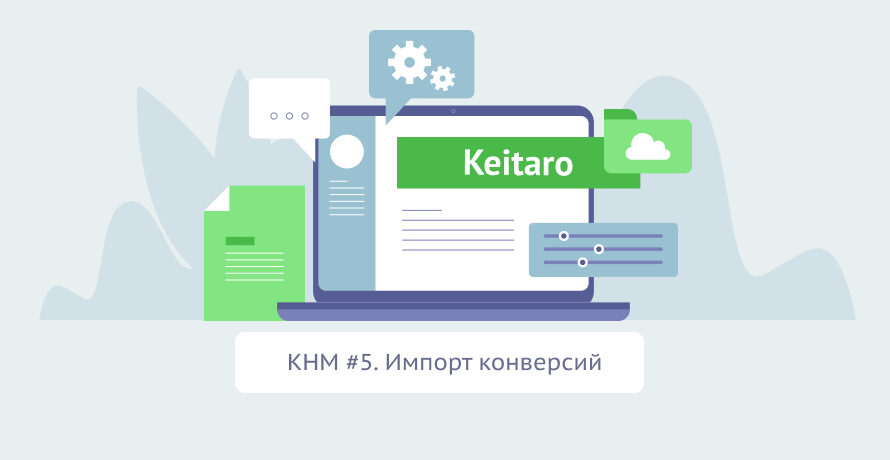 Keitaro на максимум # 5. Импорт конверсий