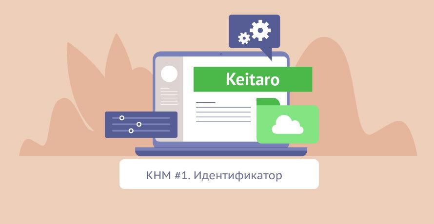 Keitaro на максимум #1. Идентификатор кампании