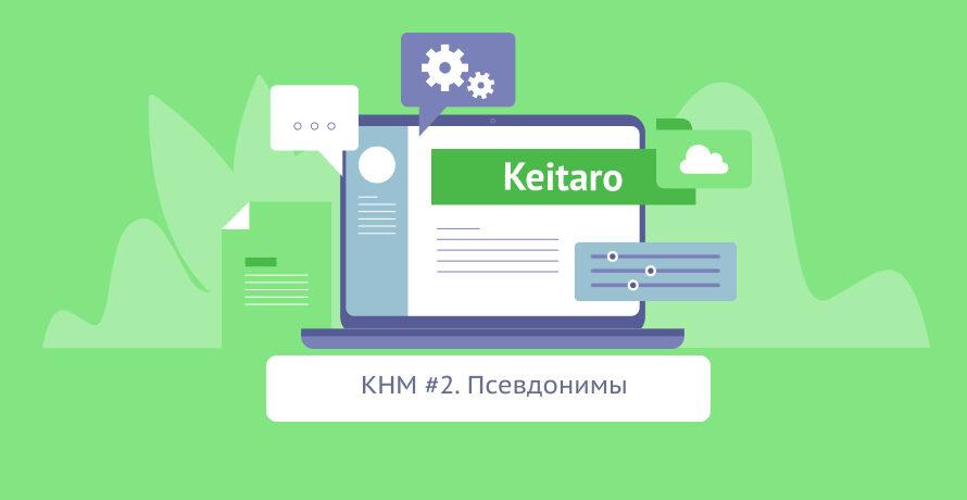 Keitaro на максимум #2. Глобальные псевдонимы параметров