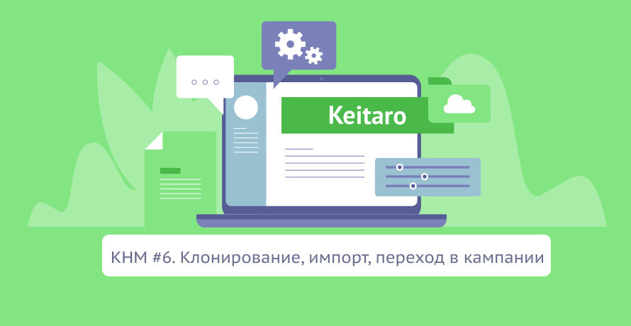 Keitaro на максимум #6. Клонирование, импорт потоков и перенаправление между кампаниями