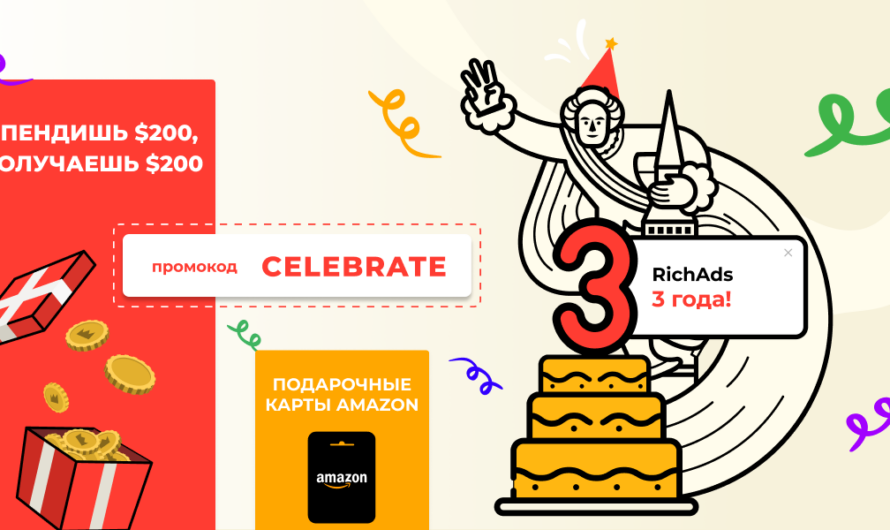 $200 на трафик от RichAds в честь дня рождения