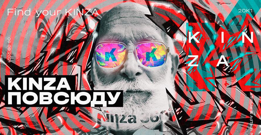 Ивенты от KINZA: новая KINZA 360° и KINZA AWARDS