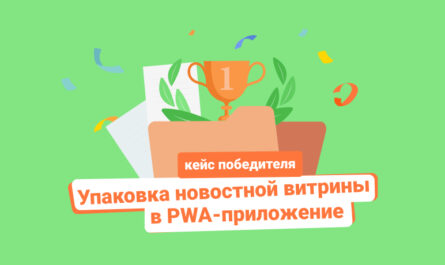 kejs-upakovka-novostnoj-vitriny-v-pwa-prilozhenie