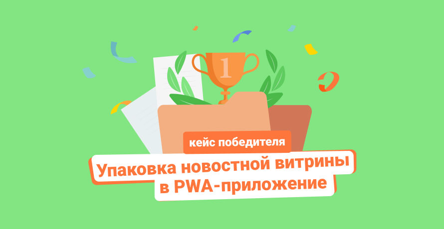 Кейс: Упаковка новостной витрины в PWA-приложение