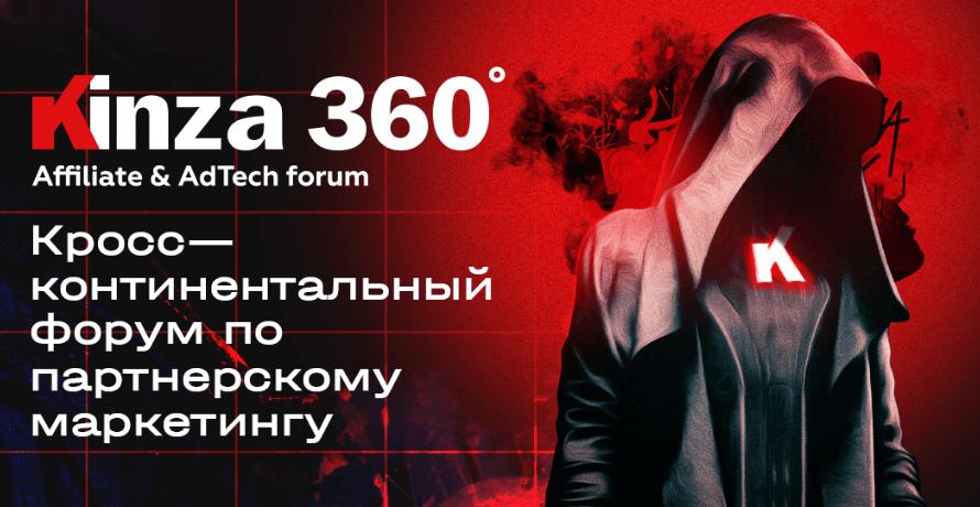 KINZA 360º впервые в Киеве
